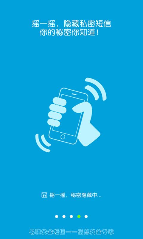 易联安全短信