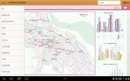 青海地图册截图(2)