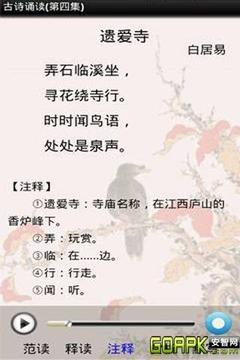 古诗诵读(第四集)