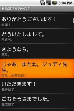 看动漫学日语一百句