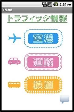 日本交通拥堵信息