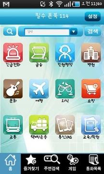 스마트전화번호부 - 필수폰북114