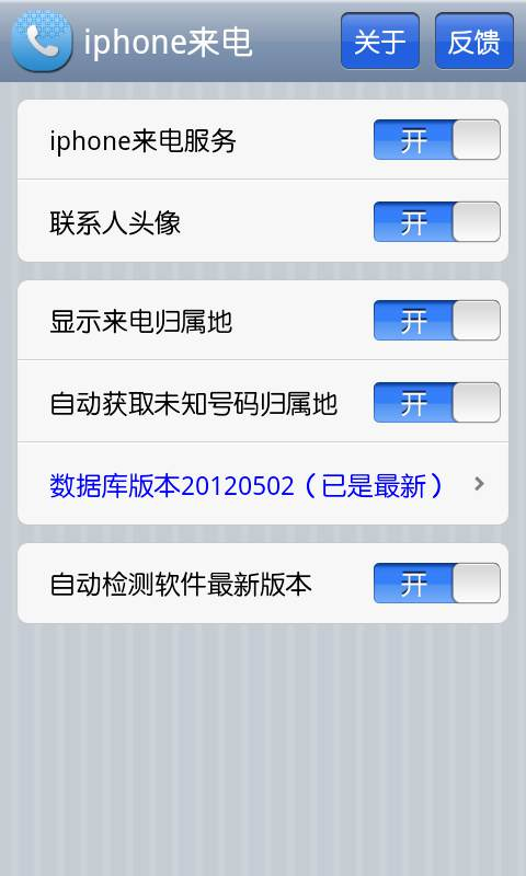 iphone华丽显示来电归属地
