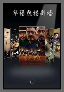 华语热播剧场