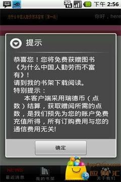 《为什么中国人勤劳而不富有》(第一版)