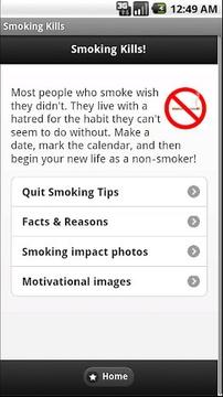 吸烟有害健康!