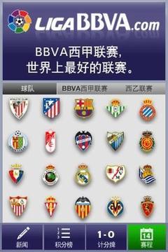 bbva西甲联赛