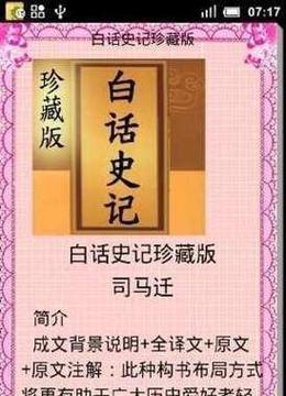 白话史记珍藏版