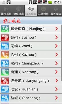 扬子晚报Android版
