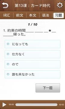新编日语第三册