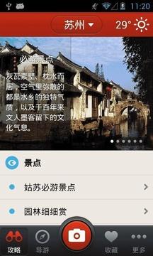 多趣苏州-TouchChina