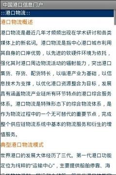 中国港口信息门户