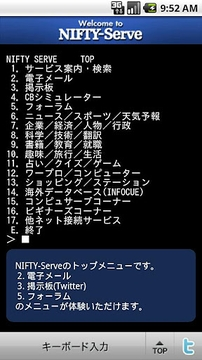 パソ通体験「Welcome to NIFTY-Serve」