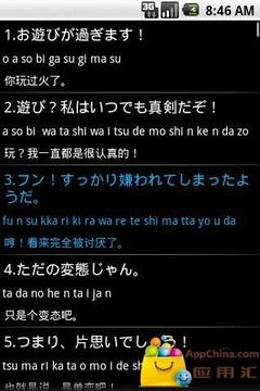 动漫日语一百句