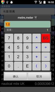 单位转换 ConvertPad Plus