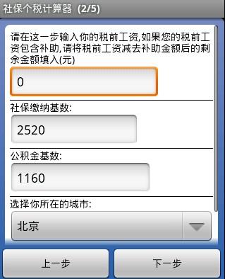 社保个税计算器