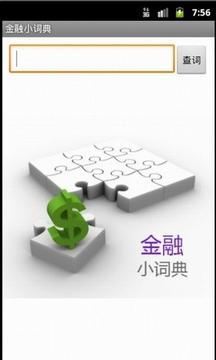 金融小词典