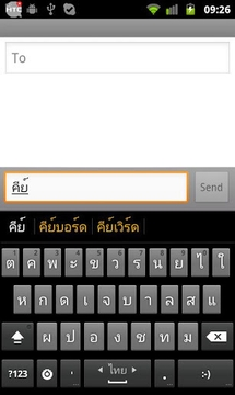 Thai Gingerbread Keyboard