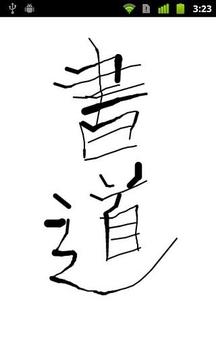 书道お絵かきラクガキツール