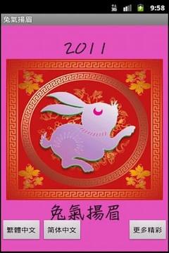兔气扬眉 <2011辛卯兔年运程>