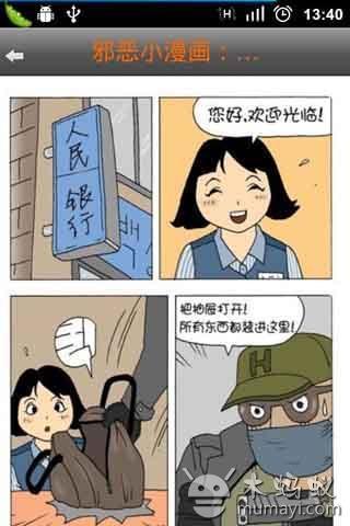 邪恶小漫画
