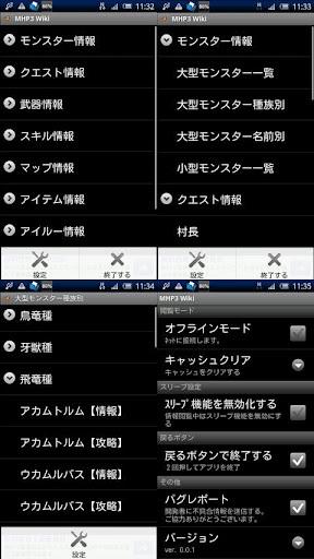 MHP3 wiki