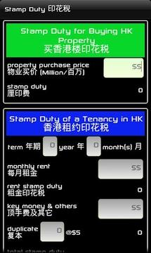 印花税 Stamp Duty