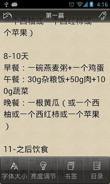 台湾MM减肥法