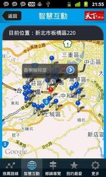 微笑台湾319乡+