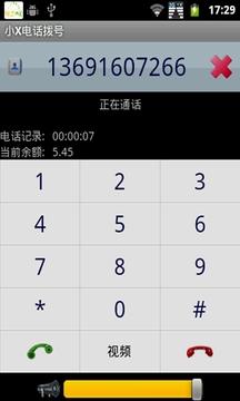 小X国际可视网络电话