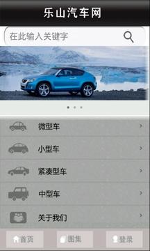 乐山汽车网