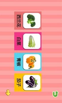 儿童学蔬菜生长