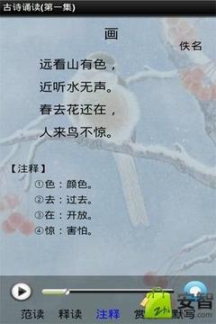 古诗诵读(第一集)