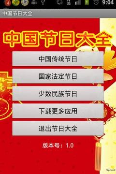中国节日全解析