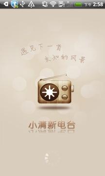 小清新电台