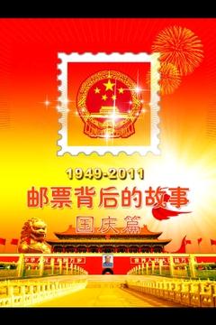 邮票背后的故事(开国十大将专题)