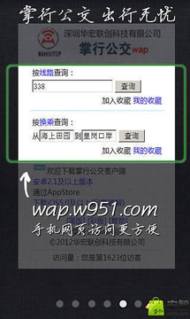 掌行公交(深圳地图版)