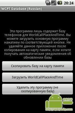 世界物理治疗师联盟手机配电板(俄罗斯)