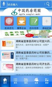 中国药房商圈