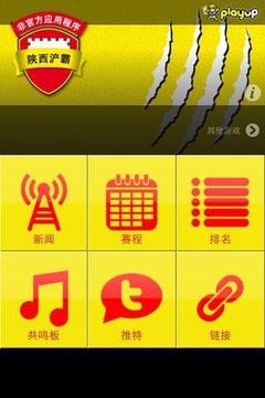陕西浐霸 应用软件