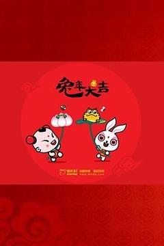 Chinese New Years 2011