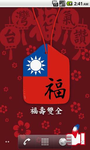 台湾平安福