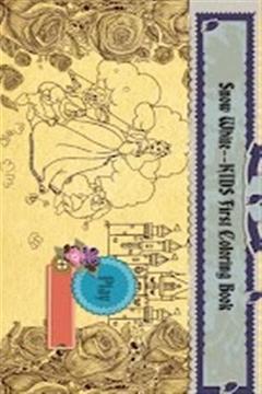 白雪公主涂色书