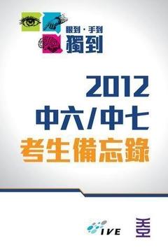 2012 中六/中七 考生备忘录