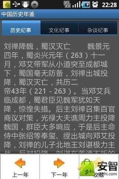 中国历史年鉴