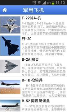 军事武器库-中国航母专题