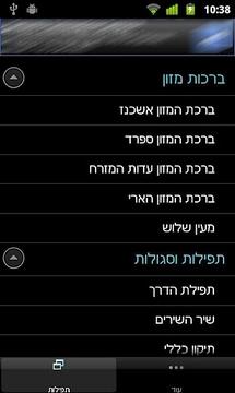 希伯来祈祷免费