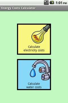 水电费计算器