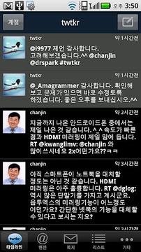 twtkr for Twitter 트위터