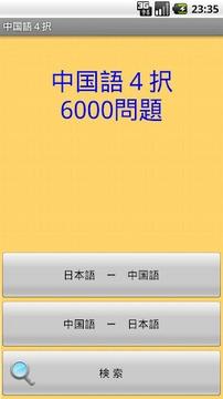 中国语4択6000